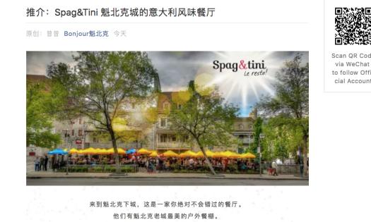 Article sur notre platform WeChat